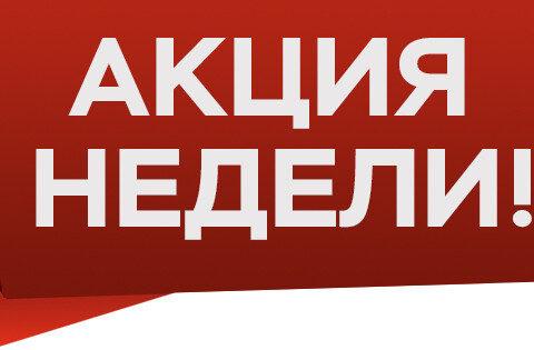 ЛЕГКО ХУДЕЕМ СКФ
